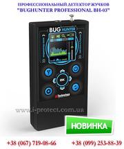 Портативний детектор жучків «БагХантер Професіонал ВН-03»