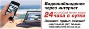 Установка видеонаблюдения Одесса - Быстро. Качественно. Надежно